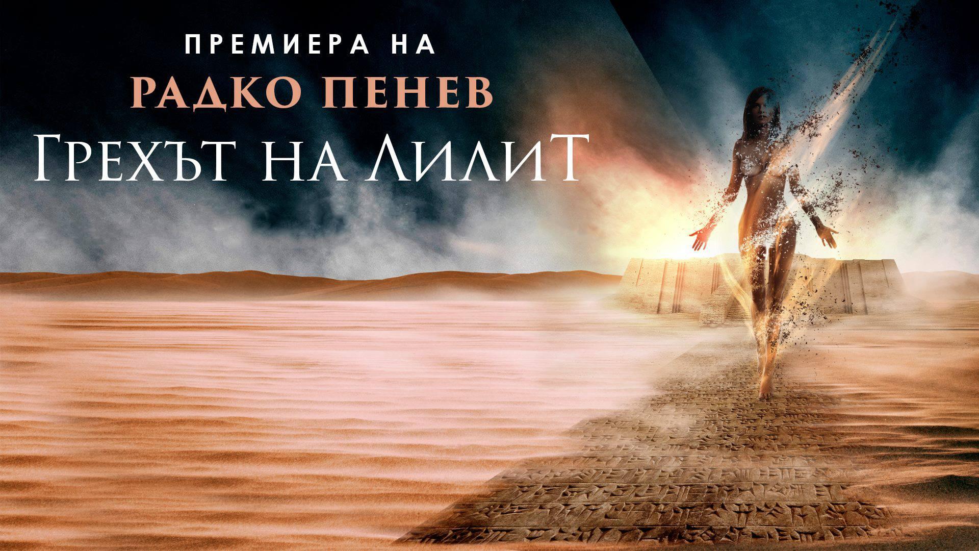 """Преставяне на """"Грехът на Лилит"""" от Радко Пенев"""