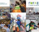 """Близо 900 деца се включиха в проекта """"Гордея се с труда на моите родители"""""""