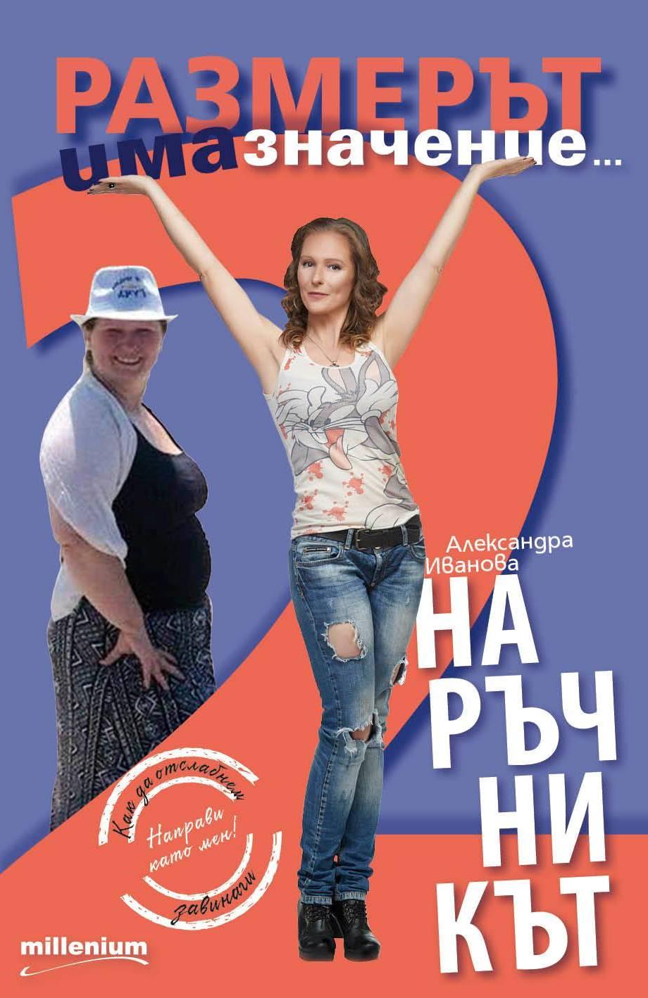 """Премиера на """"Размерът има значение 2. НАРЪЧНИКЪТ"""" от Александра Иванова"""