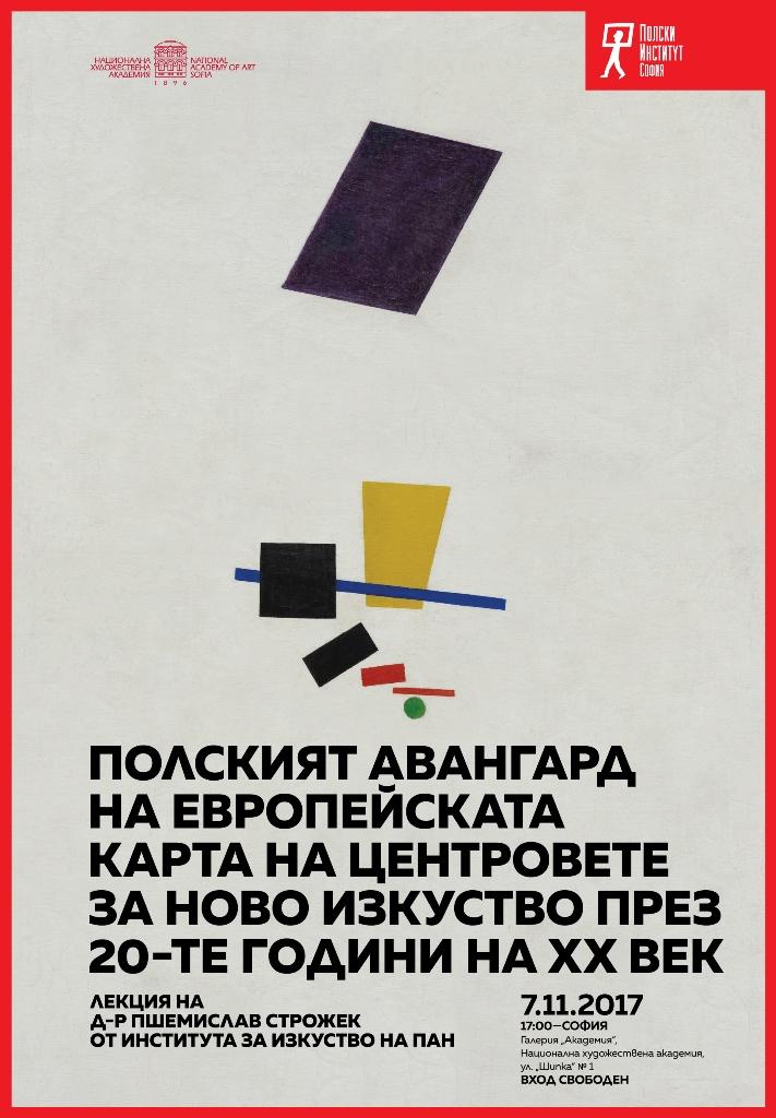 """Лекция на д-р Пшемислав Строжек: """"Полският авангард на европейската карта на центровете за ново изкуство през 20-те години на XX век"""""""