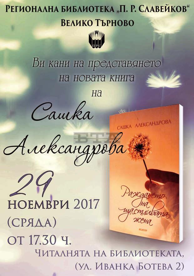 """Представяне на поетичната книга """"Раждането на щастливата жена"""""""