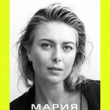 Мария Шарапова – неудържима не само в спорта