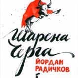 Шарената черга от истории за деца на Йордан Радичков