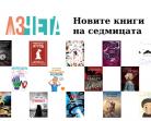 Новите книги на седмицата – 17 декември 2017 г.