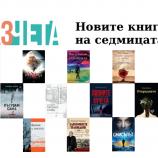 Новите книги на седмицата – 3 декeмври 2017 г.