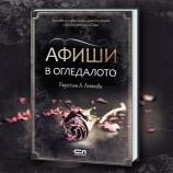 """Гледай на живо: Представяне на романа """"Афиши в огледалото"""" от Радостина А. Ангелова"""