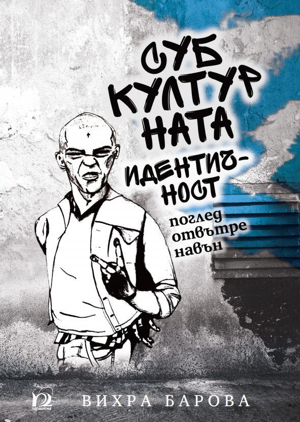 """Представяне на """"Субкултурната идентичност"""" от Вихра Баров"""