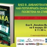 """Ханс-Оке Лиля представя """"Сияние в мрака"""" в България"""