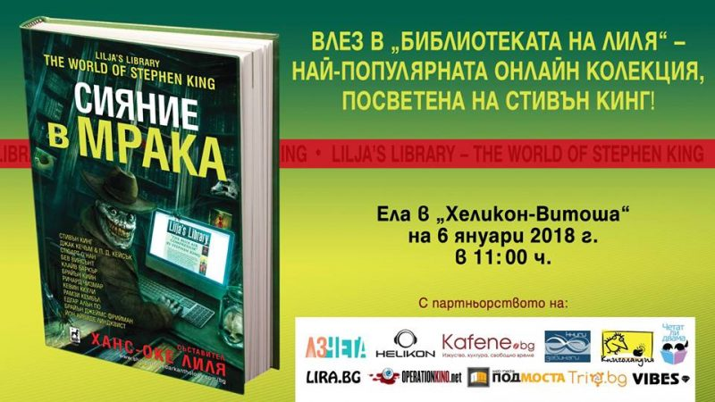 """Създателят на """"Библиотеката на Лиля"""" Ханс-Оке Лиля в България"""