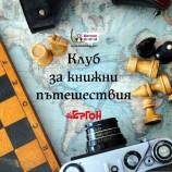 """Елате на книжни пътешествия с Detskiкnigi.com и издателство """"Ергон"""""""