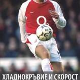 """""""Денис Бергкамп: Хладнокръвие и скорост"""" – за възходите и паденията на една футболна легенда"""