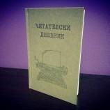 """Първият """"Читателски дневник"""" за възрастни вече е тук"""