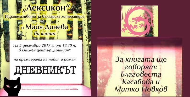 """Представяне на книгата """"Дневникът"""" от Майя Динева"""