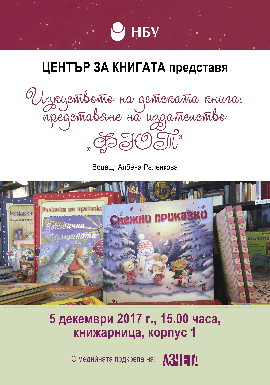 """Изкуството на детската книга: Представяне на издателство """"ФЮТ"""""""