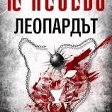 """""""Леопардът"""" – криминален деликатес за ценители"""