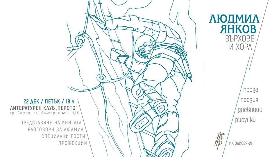 """Представяне на новото издание на книгата """"Людмил Янков - Върхове и хора"""""""