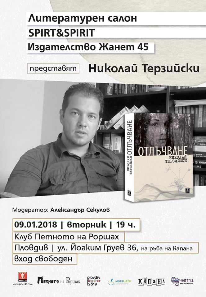 Николай Терзийски в Литературен салон Spirt&Spirit