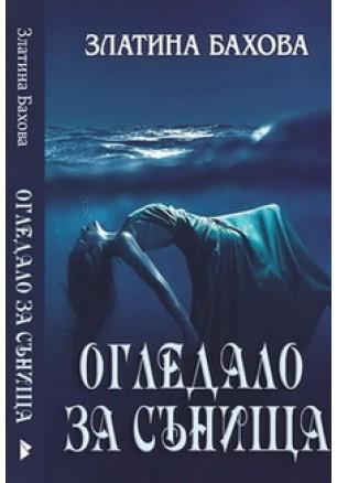 """Представяне на книгата """"Огледало за сънища"""" на Златина Бахова"""