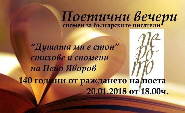 Поетични вечери | Пейо Яворов