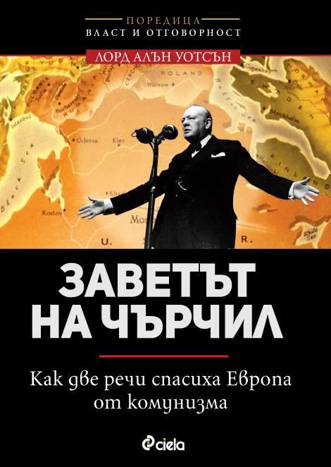 """Представяне на """"Заветът на Чърчил"""" от лорд Алън Уотсън"""