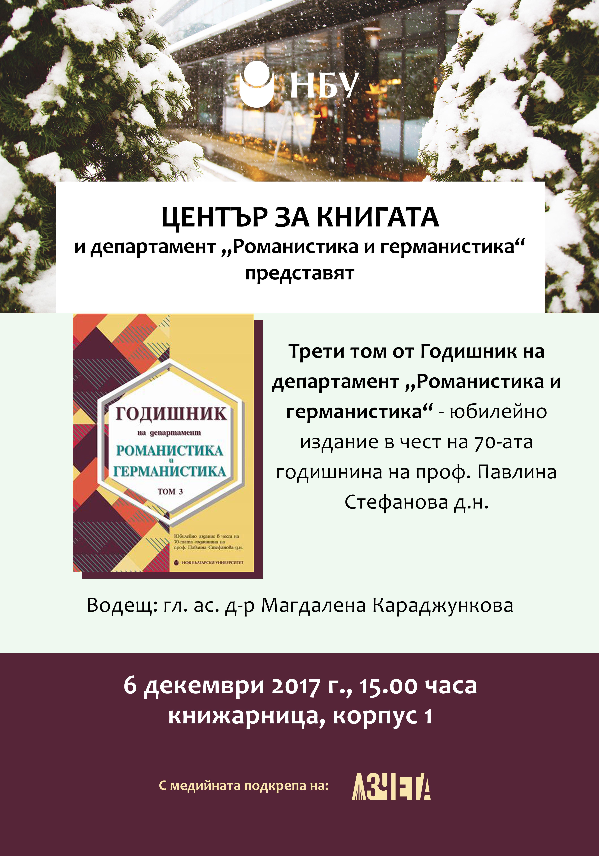 """Представяне на трети том от Годишник на департамент """"Романистика и германистика"""""""