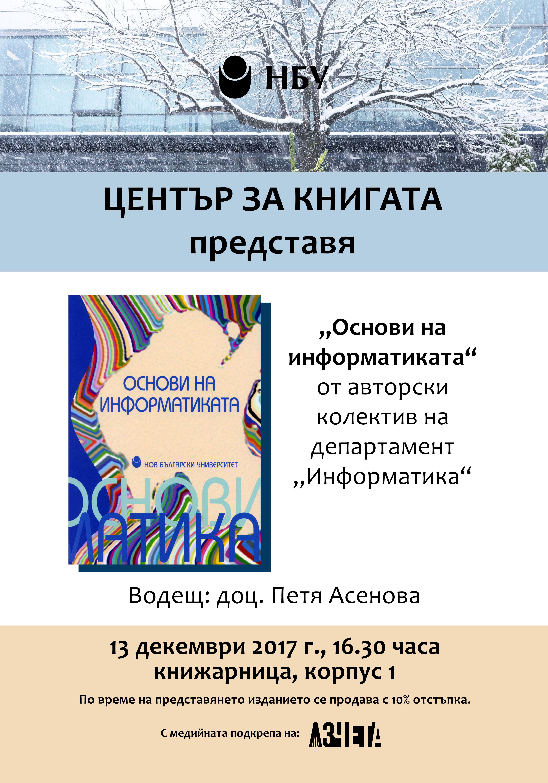 """Представяне на учебника """"Основи на информатиката"""" в НБУ"""