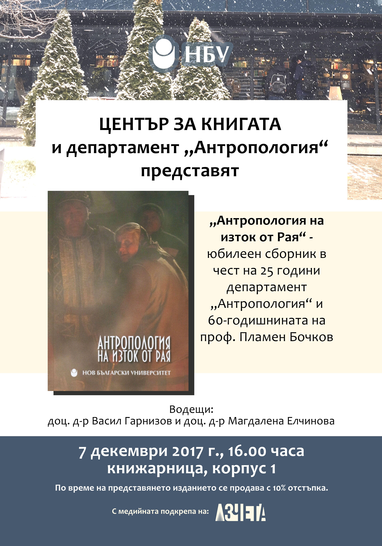 """Представяне на юбилейния сборник """"Антропология на изток от Рая"""""""
