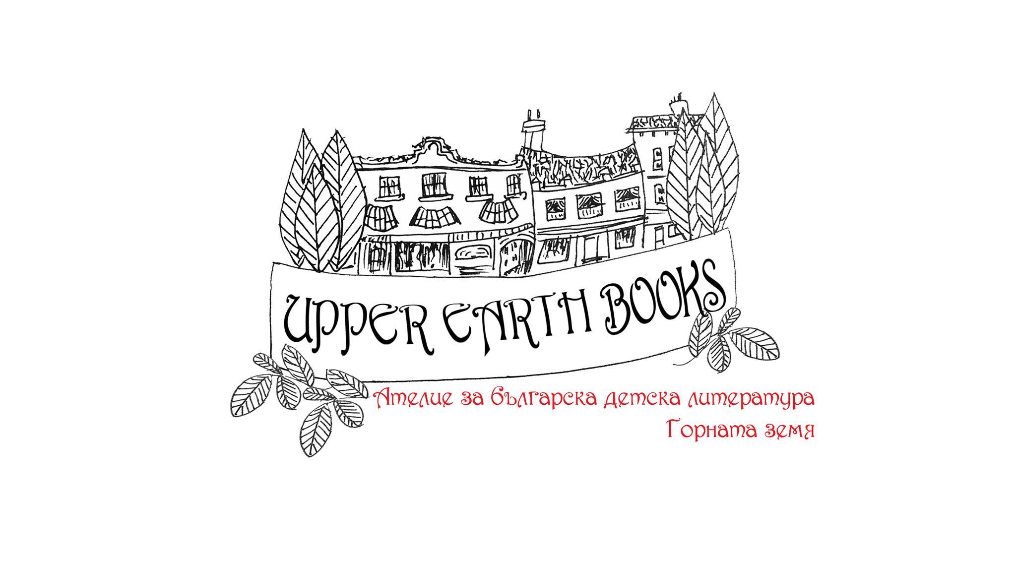 """Премиера на Ателие за българска детска литература """"Горната земя"""""""