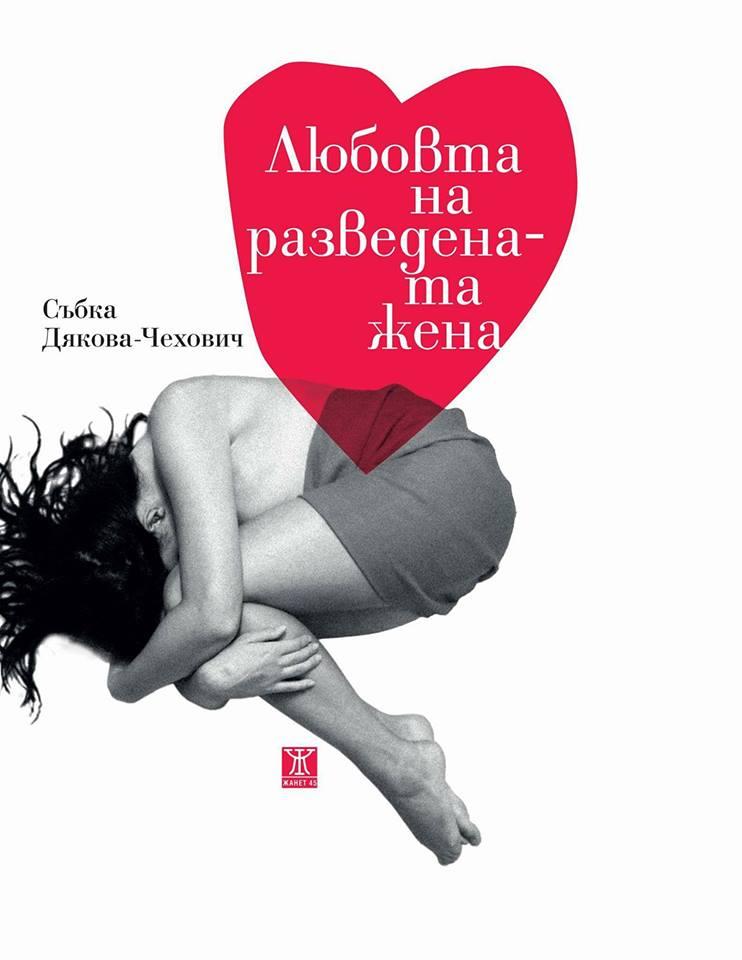 """Премиера в Пловдив на книгата """"Любовта на разведената жена"""""""