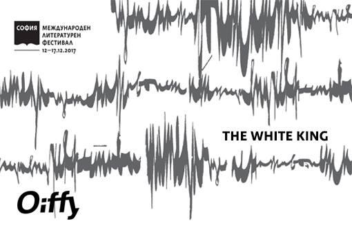 "Прожекция на ""Белият цар"" по Дьорд Драгоман"