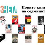 Новите книги на седмицата – 23 декември 2017 г.