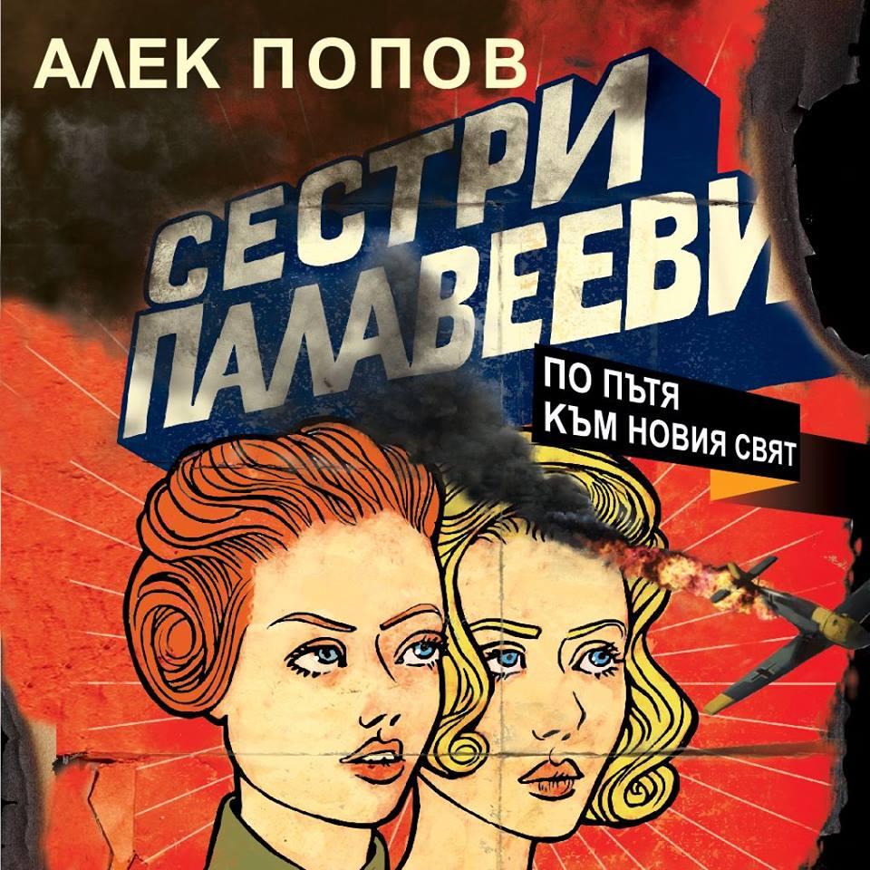 Audioknigi.bg празнува 120 аудио книги