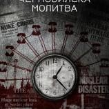 """""""Чернобилска молитва"""" за помен"""