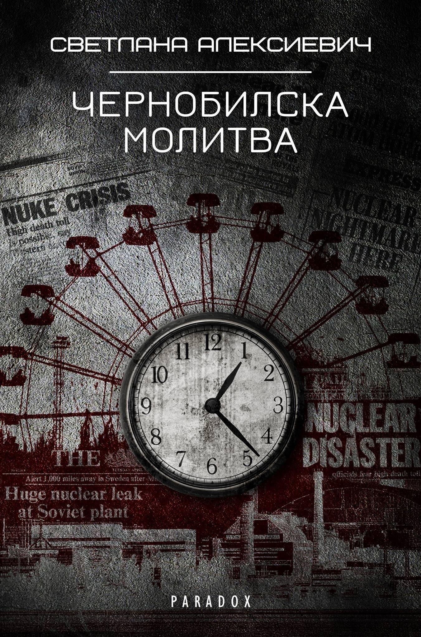 """Център за книгата към НБУ: видео ревю за """"Чернобилска молитва"""" от Светлана Алексиевич"""