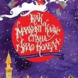 """""""Как малкият Клаус стана Дядо Коледа"""" и донесе щастие на всички деца по света"""