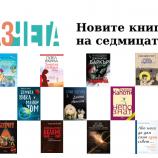 Новите книги на седмицата – 9 декември 2017 г.