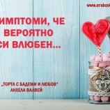 """Не пропускайте: """"Торта с бадеми и любов"""" от Анхела Валвей (изд. """"Ера"""")"""