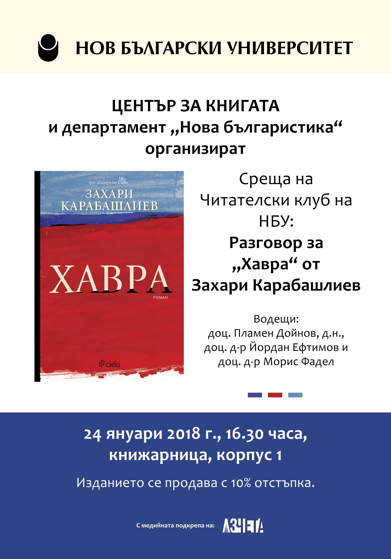 """Читателски клуб на НБУ: Разговор за """"Хавра"""" от Захари Карабашлиев"""