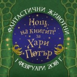 Българските почитатели на магията празнуват Нощта на книгите за Хари Потър за четвърта поредна година