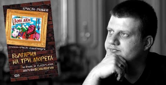 """Христо Раянов и """"Ами ако? България на три морета"""" в Сливница"""