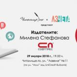 """Милена Стефанова от """"Софтпрес"""" е първият гост на """"Издателите"""" за 2018 г."""
