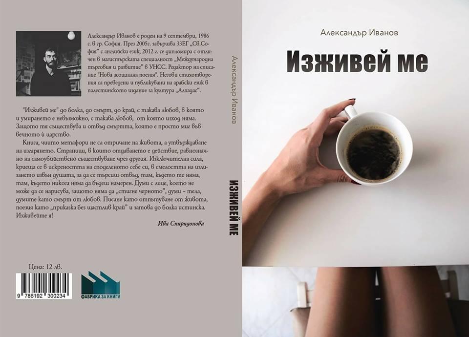 """""""Изживей ме"""" - Представяне на дебютната стихосбирка на Александър Иванов"""