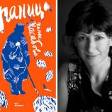 Капка Касабова е номинирана за литературната награда на National Book Critics Circle