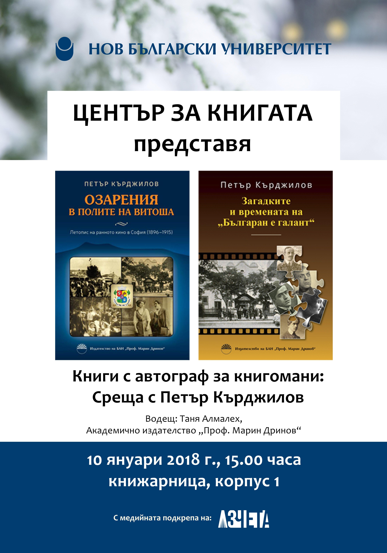 Книги с автограф за книгомани: Среща с Петър Кърджилов