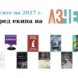 """Екипът на """"Аз чета"""" избира най-важните книги от 2017 г."""