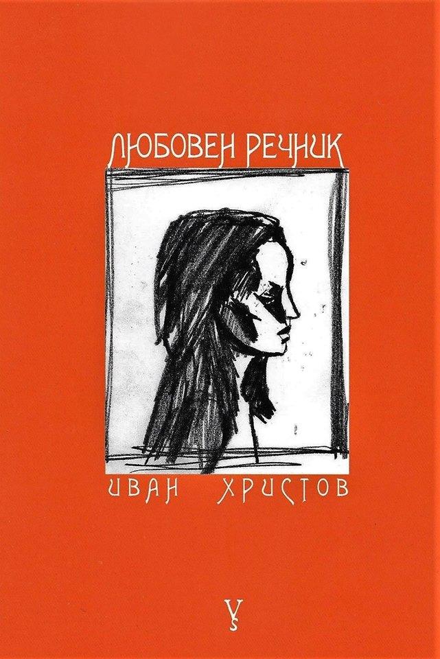 """Премиера на """"Любовен речник"""" от Иван Христов"""