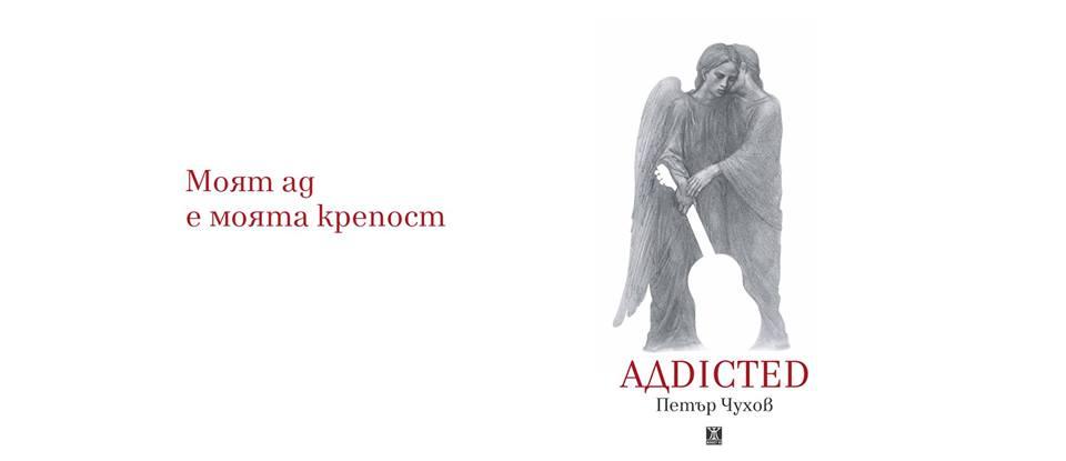Начало на трети сезон в Шейкъра с Петър Чухов