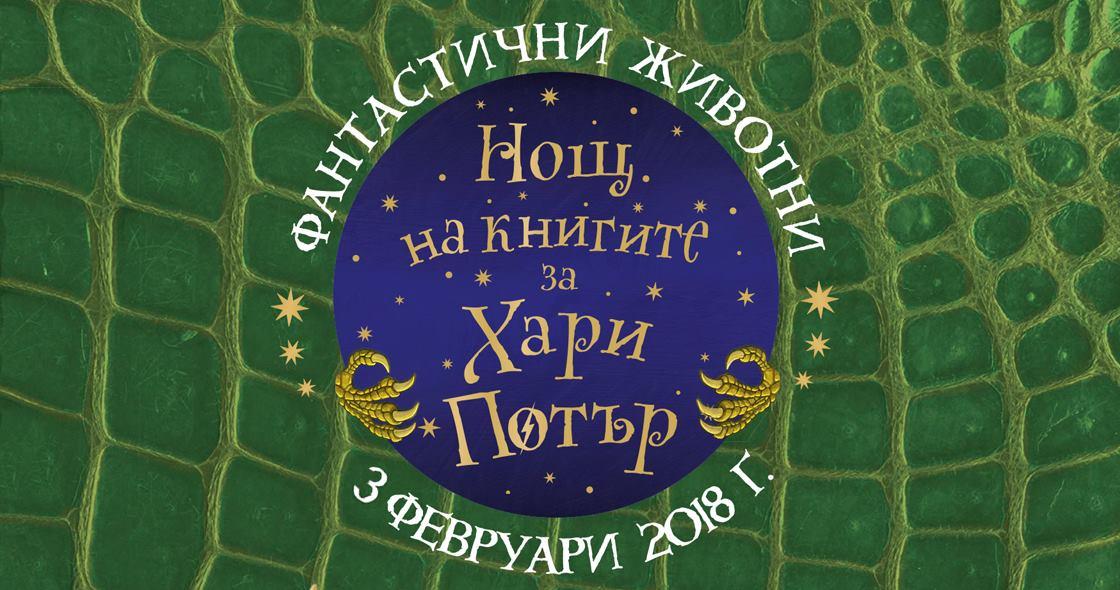 Нощ на книгите за Хари Потър: Фантастични животни