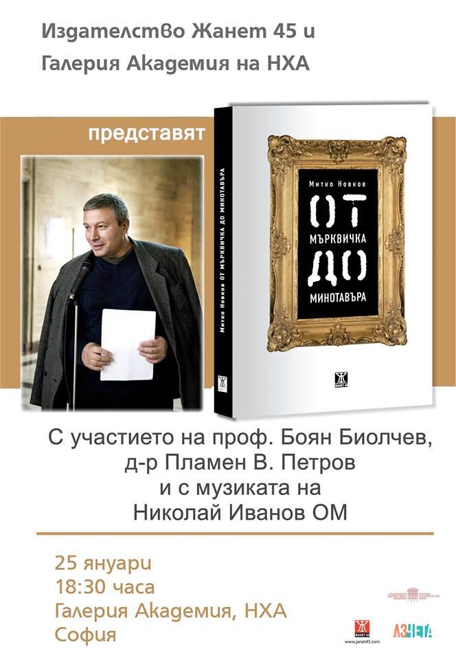 """""""От Мърквичка до Минотавъра"""" с Митко Новков в София"""