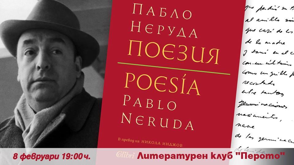 Пабло Неруда: Поезията се ражда от болката